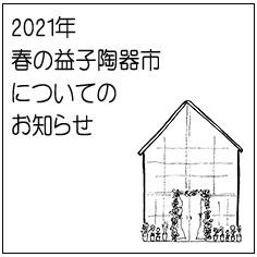 2021春の益子陶器市のお知らせ-news