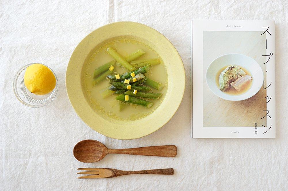 シトロン スープ皿