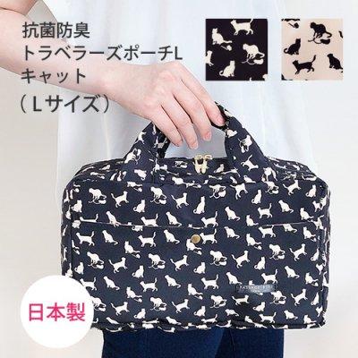 【抗菌防臭生地使用】トラベラーズポーチL キャットシリーズ