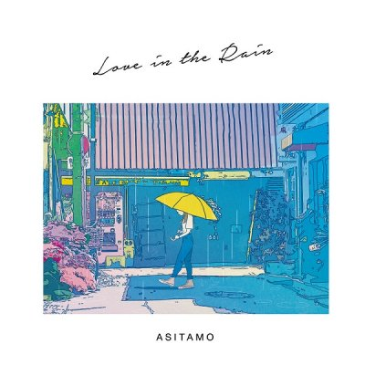 <img class='new_mark_img1' src='https://img.shop-pro.jp/img/new/icons14.gif' style='border:none;display:inline;margin:0px;padding:0px;width:auto;' />ASITAMO - Love In The Rain / Hitotoki Records