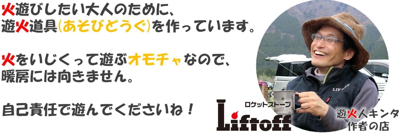 遊火人キンタ作者の店 | LIFTOFFロケットストーブ工房