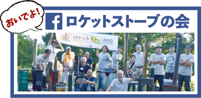 Facebook「ロケットストーブの会」