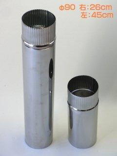 φ90直筒26cm