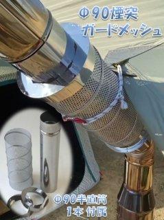 φ90煙突&ガードメッシュ