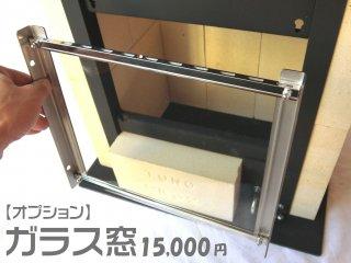 【スペアパーツ】ガラス窓枠