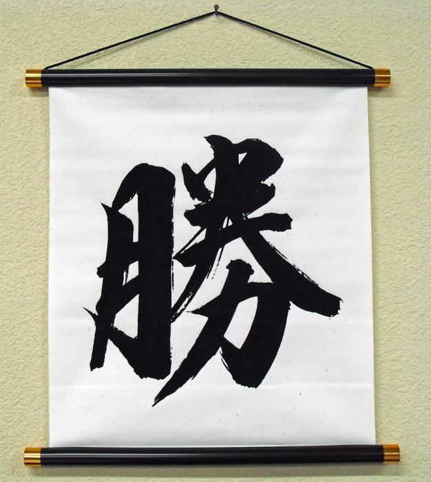 お土産品 書・掛け軸 白地 黒文字 「勝」(Hanging scroll