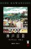 絵はがきセット(5枚入り) 神戸百景コレクションVOL.1