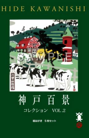絵はがきセット(5枚入り) 神戸百景コレクションVOL.2