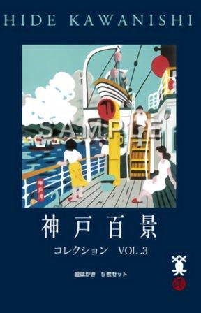 絵はがきセット(5枚入り) 神戸百景コレクションVOL.3