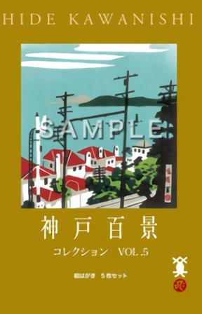 絵はがきセット(5枚入り) 神戸百景コレクションVOL.5