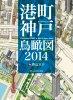【お土産品】【鳥瞰図】 港町神戸鳥瞰図2014