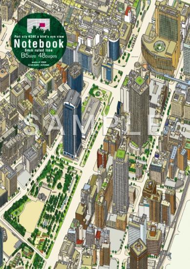 港町神戸鳥瞰図 B5ノート(緑)