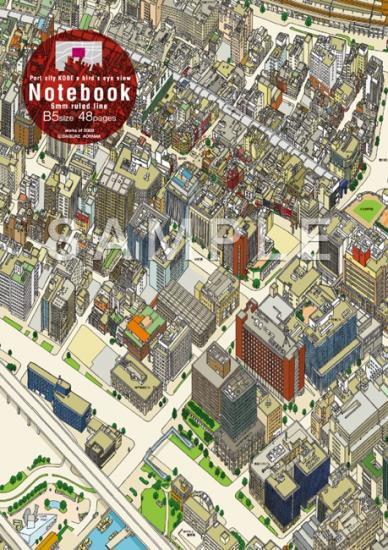 港町神戸鳥瞰図 B5ノート(赤)