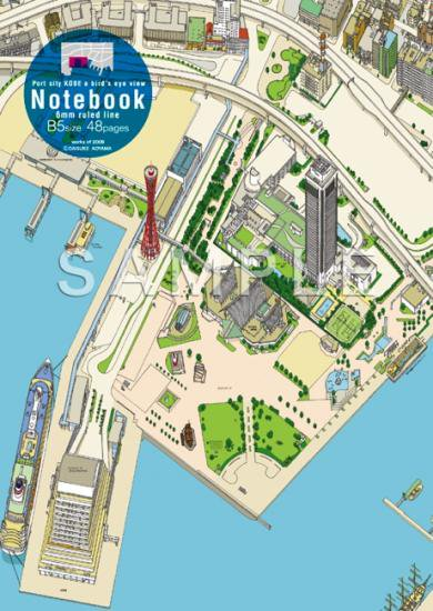 港町神戸鳥瞰図 B5ノート(青)