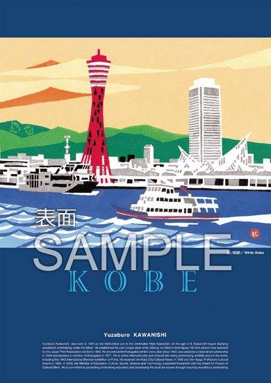 【メール便対象商品】 「神戸の風景」シリーズ A4クリアファイル 白い航跡/春節祭