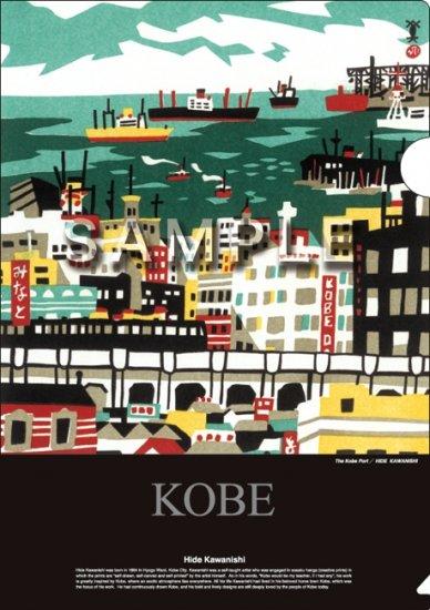 神戸百景コレクション A4クリアファイル みなと(神戸港)