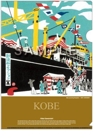 神戸百景コレクション A4クリアファイル 新造船レセプション