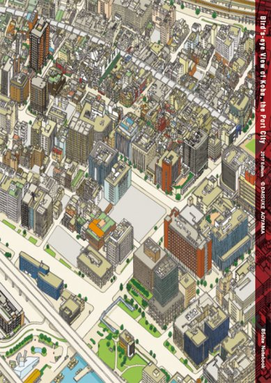 港町神戸鳥瞰図2017 B5ノート(赤)