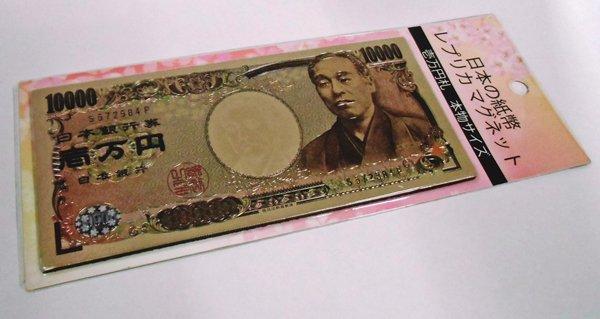 お土産品 日本の紙幣レプリカマグネット(一万円札)
