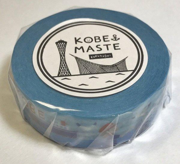 【メール便対象商品】 神戸 マスキングテープ フクヨシオリジナル 神戸ハーバーランド