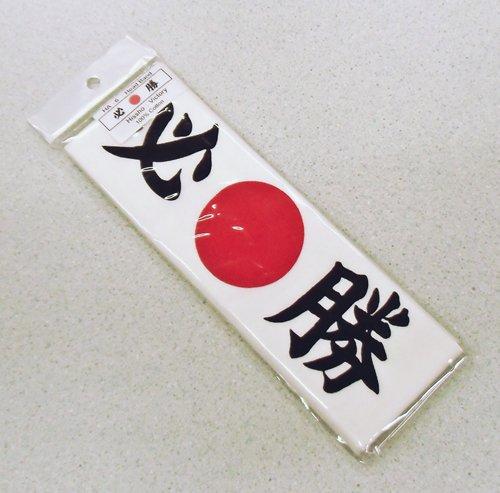 【メール便対象商品】 お土産品 白はちまき 「必勝」