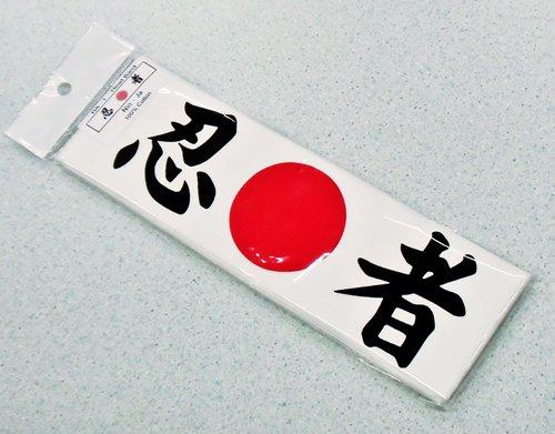 【メール便対象商品】 お土産品 白はちまき 「忍者」