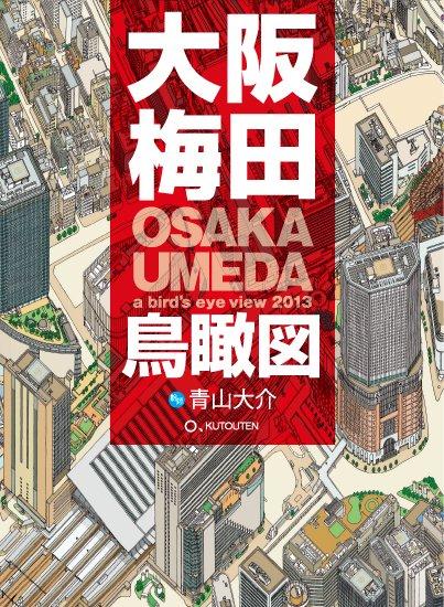 お土産品 地図 大阪梅田鳥瞰図 2013