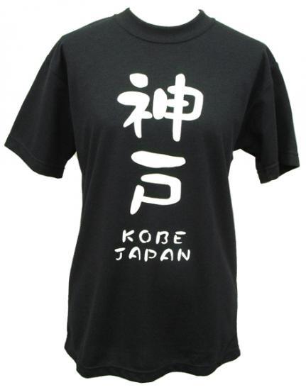 オリジナル 神戸Tシャツ(日本製/ブラック/LLサイズ)