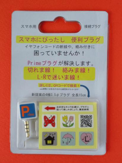 多機能型スマートプラグ(Primeプラグスマートフォン用)