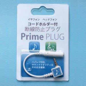 多機能型スマートプラグ(Primeプラグ iPhone用)
