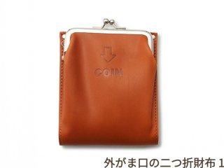 外がま口の二つ折財布1 ブラウン