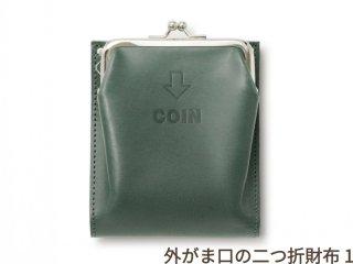 外がま口の二つ折財布1 グリーン