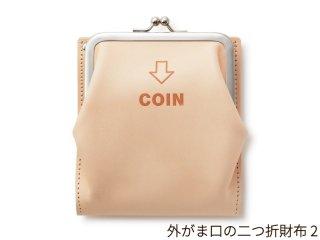 外がま口の二つ折財布2 ナチュラル