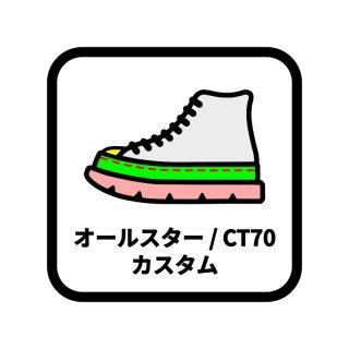 Converse オールスター / CT70 カスタム