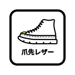 【ステップ2】爪先レザー