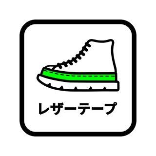 【ステップ3】レザーテープ