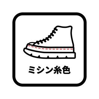 【ステップ4】ミシン糸色