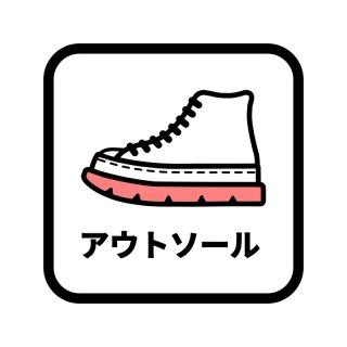 【ステップ5】アウトソール
