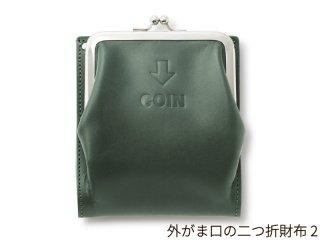 外がま口の二つ折財布2 グリーン