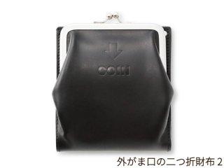 外がま口の二つ折財布2 ブラック