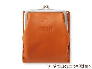 外がま口の二つ折財布2 ブラウン