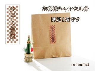 新春 フクブクロ 2021 いつもの10000円袋