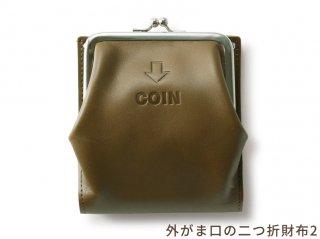 外がま口の二つ折財布2 カーキ