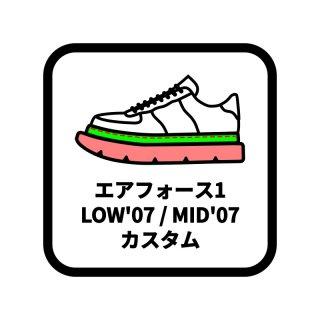 NIKE エアフォース1 LOW'07 / MID'07 カスタム