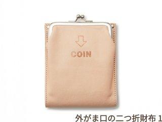 外がま口の二つ折財布1 ナチュラル