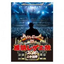 Mighty Crown Presents 横浜レゲエ祭 2016 20周年 (2DVD)
