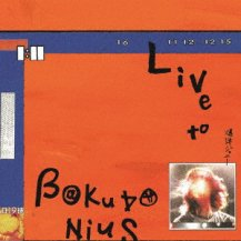 爆弾ジョニー / Live to BAKUDANIUS -2LP-