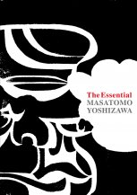 吉澤成友 / 作品集 「The Essential」 -BOOK-