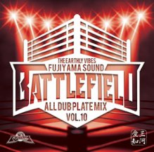 FUJIYAMA / BATTLE FIELD -ALL DUB PLATE MIX Vol.10-