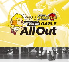 GAGLE / ALL OUT